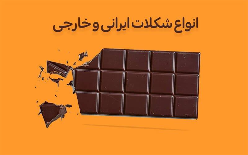 انواع شکلات ایرانی و خارجی