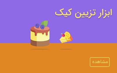 ابزار تزیین کیک