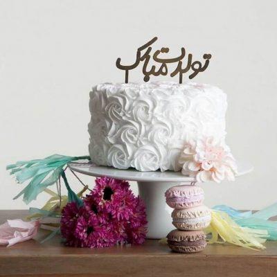 تاپر کیک _2